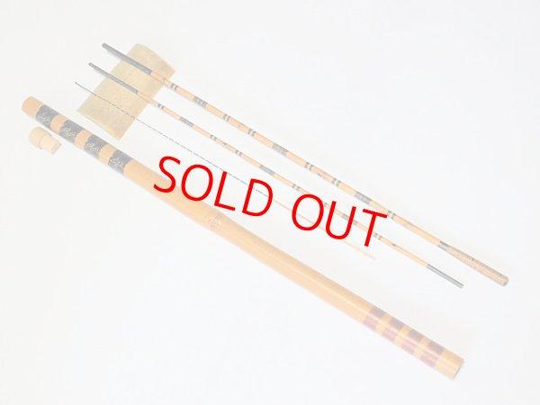 画像1: タナゴ、小鮒用和竿(矢竹)籐巻き