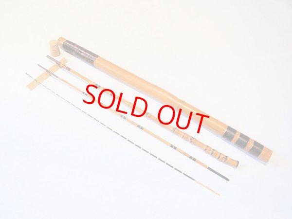 画像1: タナゴ、小鮒用和竿(布袋竹、矢竹)