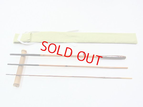 画像1: ベストフィッシングオリジナル タナゴ用中通し竿3本継ぎ 総矢竹 透き塗り