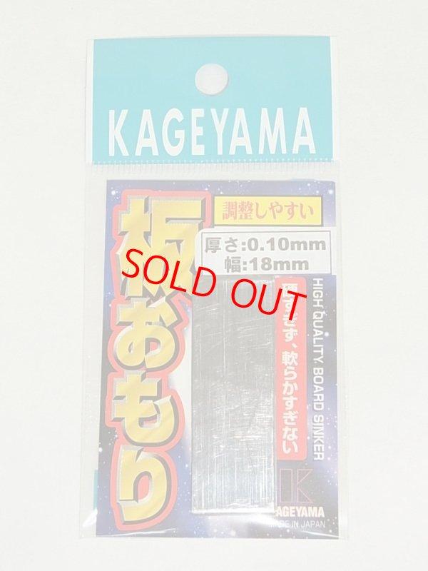 画像1: KAGEYAMA TOOLS 匠板オモリ 厚み0,1mm