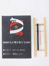 ポン太工房制作 W&Rシモリ仕掛け  蛍光レッド 0,3号