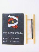 ポン太工房制作 W&Rシモリ仕掛け  蛍光オレンジ 0,3号