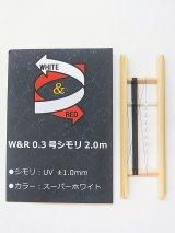 ポン太工房制作 W&Rシモリ仕掛け  スーパーホワイト 0,3号
