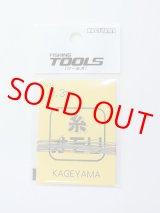 KAGEYAMA 糸オモリ 0,3mm