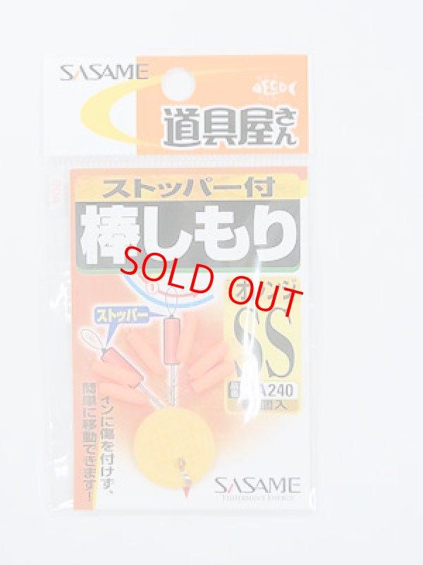 画像1: SASAME ストッパー付 棒シモリ オレンジ SS