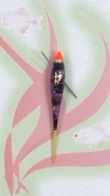 新作ポン太工房 オリジナル在来用浮き 紫/黒×蛍光レッド