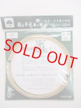 京日輪 最高級 籐 握る手元巻き用 細物0,9ミリ