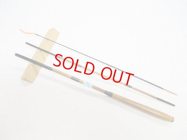 画像1: 感謝価格!オリジナルタナゴ竿 矢竹 本漆 3本継 真竹削り穂 全長約65,3センチ