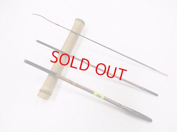 画像1: 感謝価格!オリジナルタナゴ竿 矢竹 本漆 3本継 真竹削り穂 全長約45,3センチ