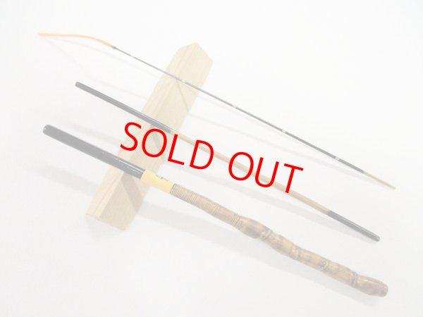 画像1: 感謝価格!オリジナルタナゴ竿 矢竹 藤巻 本漆 3本継 真竹削り穂 全長約40,3センチ