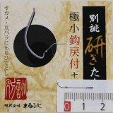 ポン太工房商品製作 シルクブレード付きタナゴ針 まるふじ / 別誂 極小 3本セット