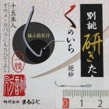 ポン太工房商品製作 シルクブレード付きタナゴ針 まるふじ / 別誂くのいち 3本セット