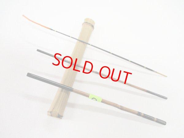 画像1: 感謝価格!オリジナルタナゴ竿 矢竹 本漆 3本継 真竹削り穂 全長約40センチ