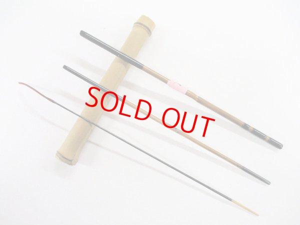 画像1: 感謝価格!オリジナルタナゴ竿 矢竹 本漆 3本継 真竹削り穂 全長約45センチ