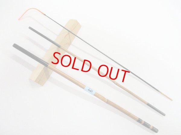 画像1: 感謝価格!オリジナルタナゴ竿 矢竹 本漆 3本継 真竹削り穂 全長約55センチ