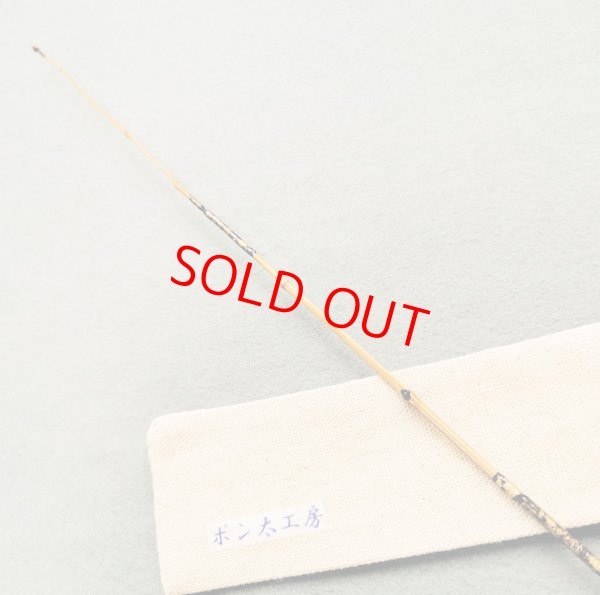 画像3: ポン太工房 オリジナル和竿 布袋竹 全長41.5cm 3本継