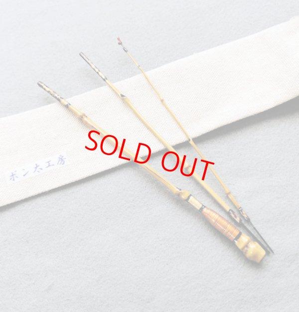 画像1: ポン太工房 オリジナル和竿 布袋竹 全長41.5cm 3本継