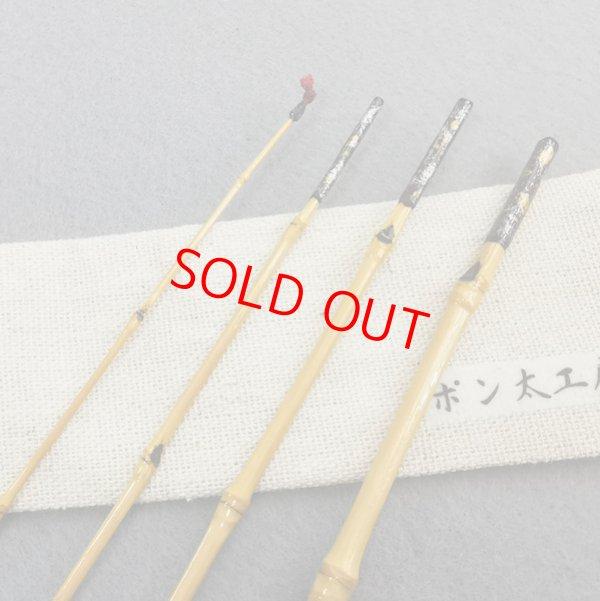 画像3: ポン太工房 オリジナル和竿 布袋竹4本継 全長47センチ