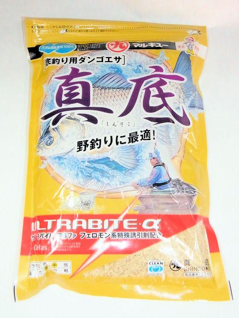 画像1: マルキュー 底釣り餌 『真底』