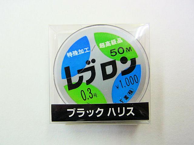 画像1: 東洋ナイロン工業 レブロンハリス50M0.3号(黒)