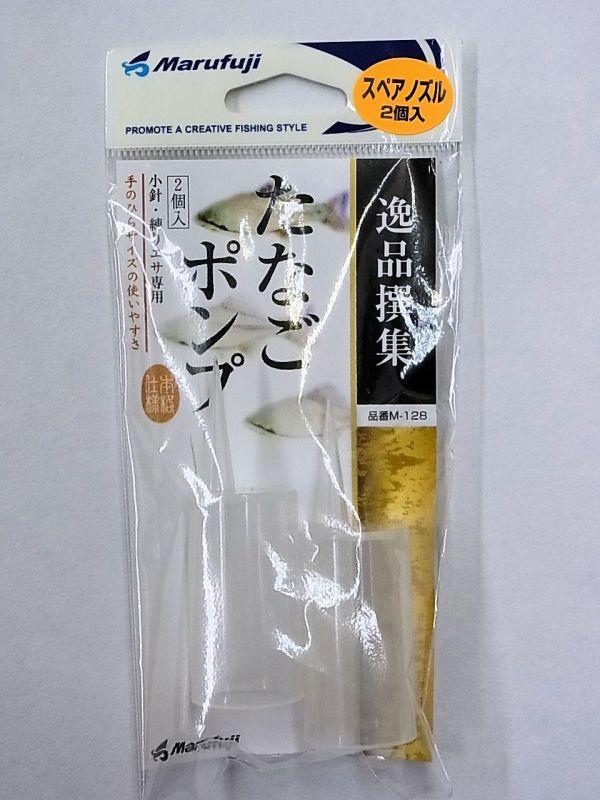 画像1: Maruhuji たなごポンプ スペアノズル2個入り