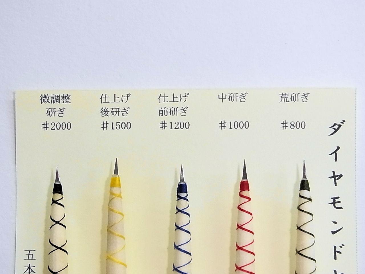 画像2: 竿昭作 タナゴ研ぎ針用ダイヤモンドヤスリ5本セット