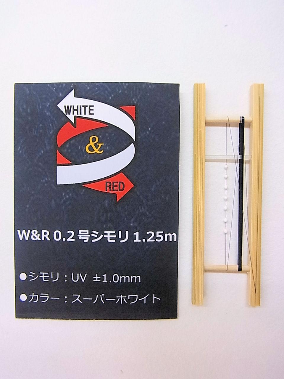 画像1: ポン太工房制作 W&Rシモリ仕掛け  スーパーホワイト