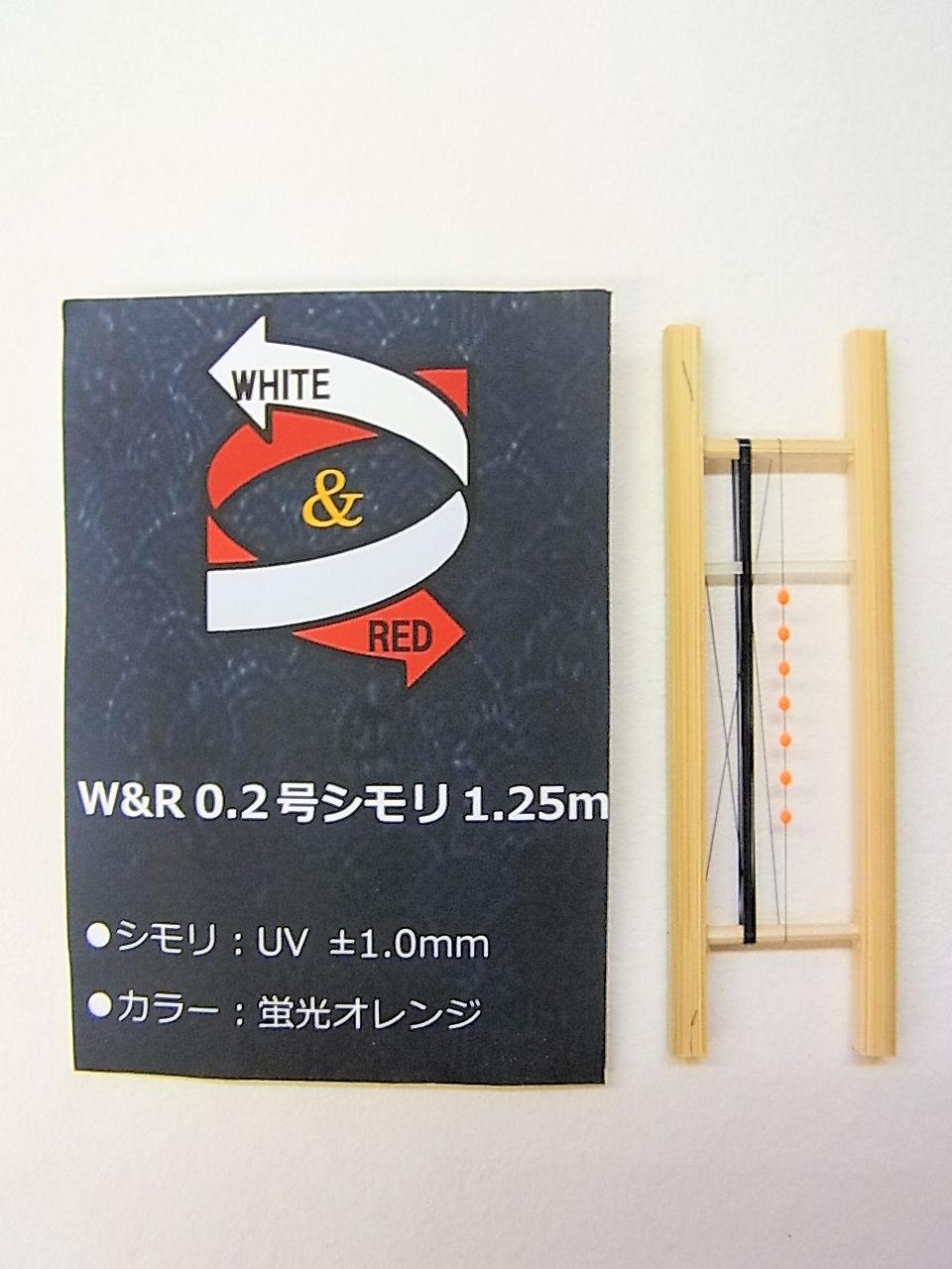 画像1: ポン太工房制作 W&Rシモリ仕掛け  蛍光オレンジ