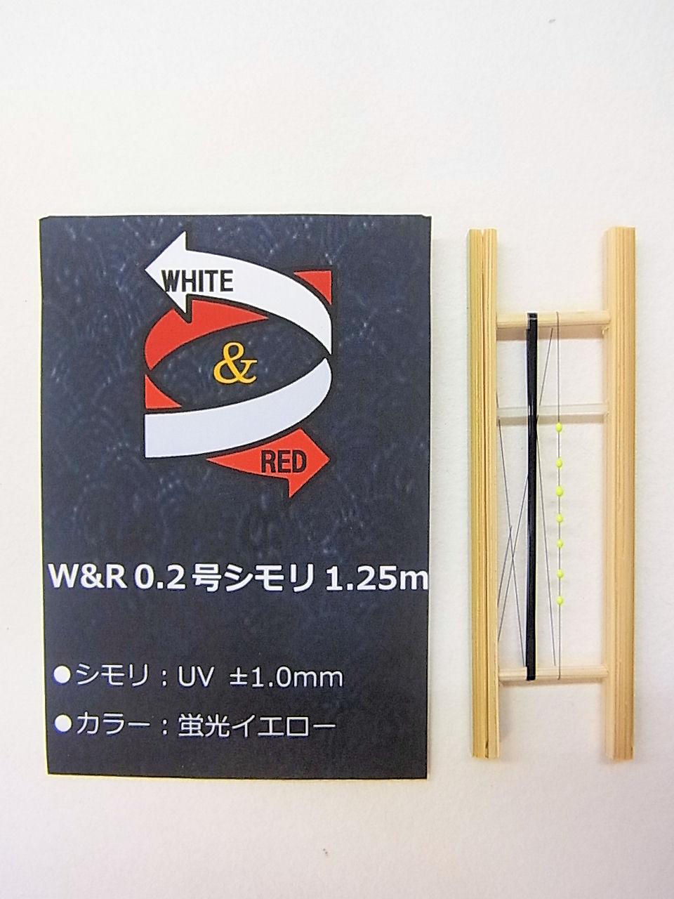 画像1: ポン太工房制作 W&Rシモリ仕掛け  蛍光イエロー