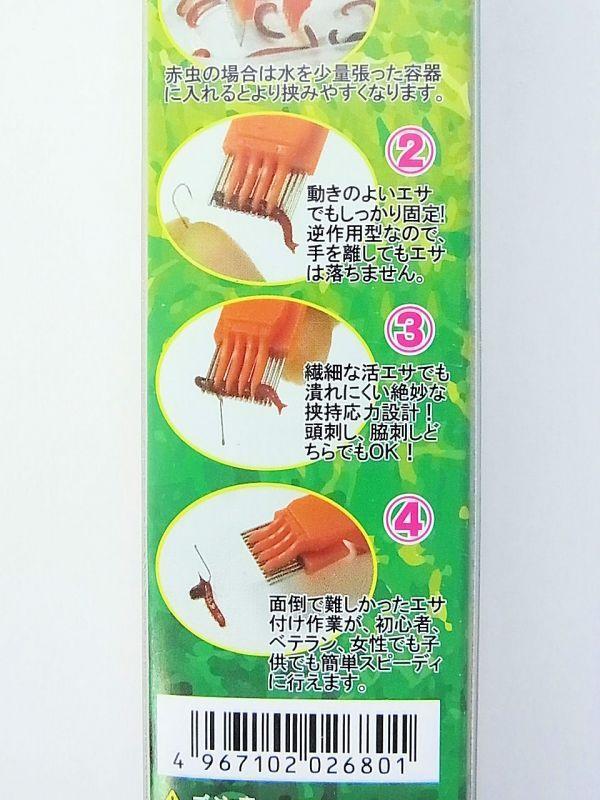 画像4: 大根不要!便利道具!ナカジマ 赤虫セッター