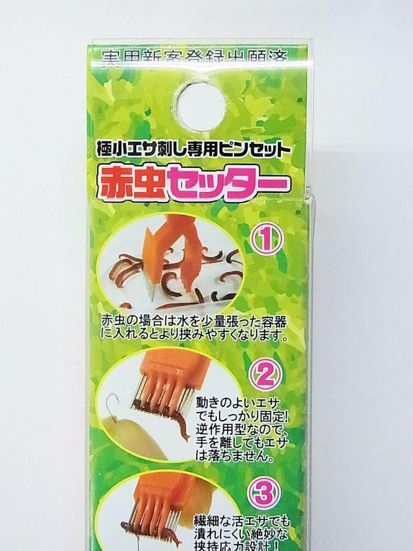 画像3: 大根不要!便利道具!ナカジマ 赤虫セッター