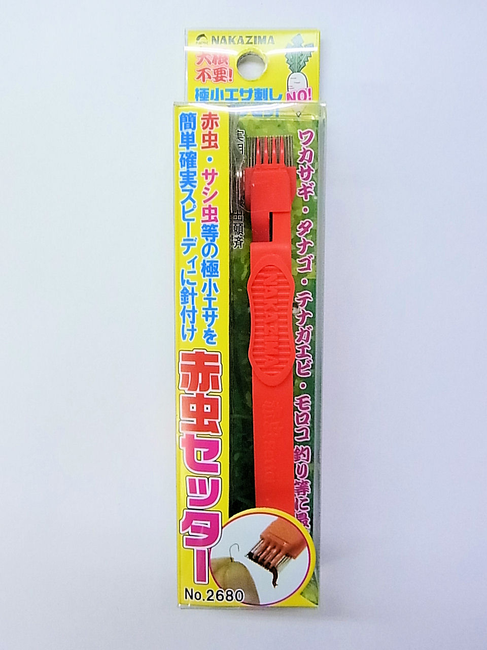 画像1: 大根不要!便利道具!ナカジマ 赤虫セッター