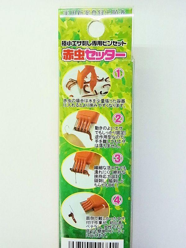 画像2: 大根不要!便利道具!ナカジマ 赤虫セッター