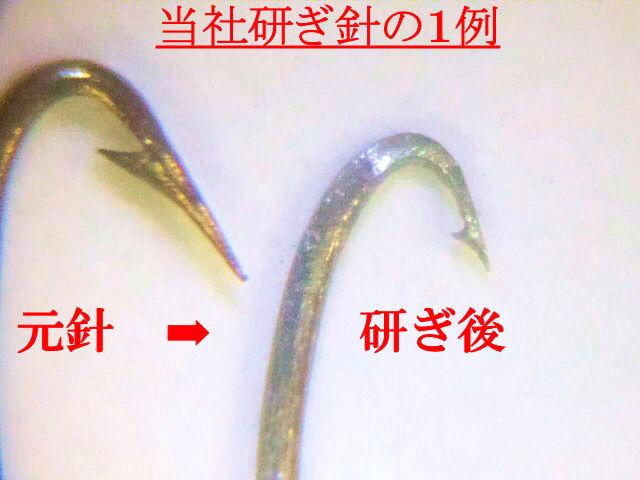 画像2: ポン太工房 タナゴ研ぎ針 オーナー 一寸タナゴ流線