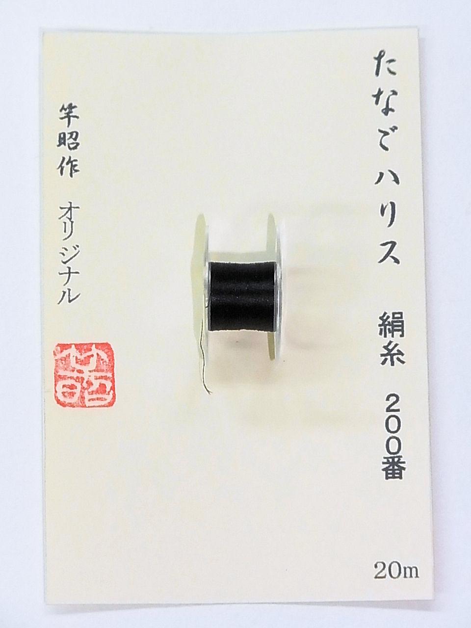 画像1: 竿昭作 オリジナル たなごハリス 絹糸200番 黒