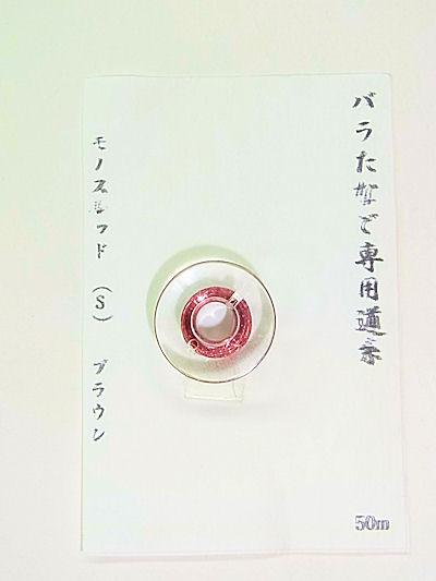 画像1: バラタナゴ専用道糸 モノスレッド S ブラウン 50m