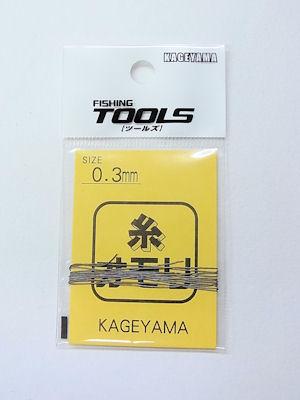 画像1: KAGEYAMA 糸オモリ 0,3mm