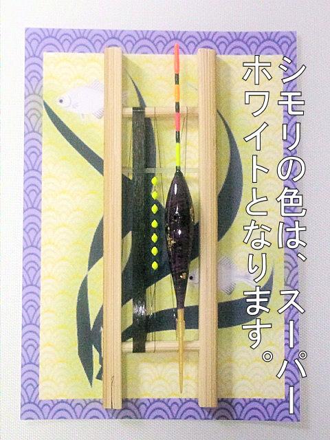 画像1: 在来タナゴすぐ釣りセット(トップ付き浮き仕様)シモリ:スーパーホワイト