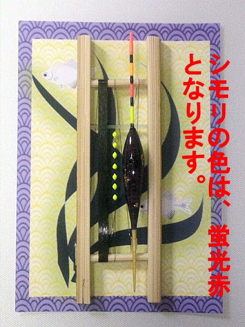 画像1: 在来タナゴすぐ釣りセット(トップ付き浮き仕様)シモリ:蛍光赤