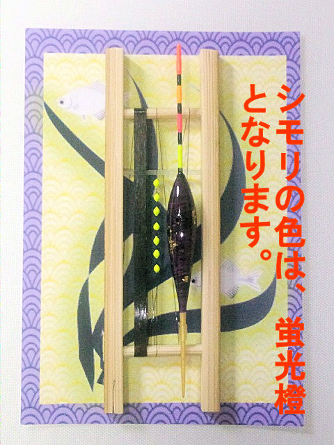 画像1: 在来タナゴすぐ釣りセット(トップ付き浮き仕様)シモリ:蛍光橙