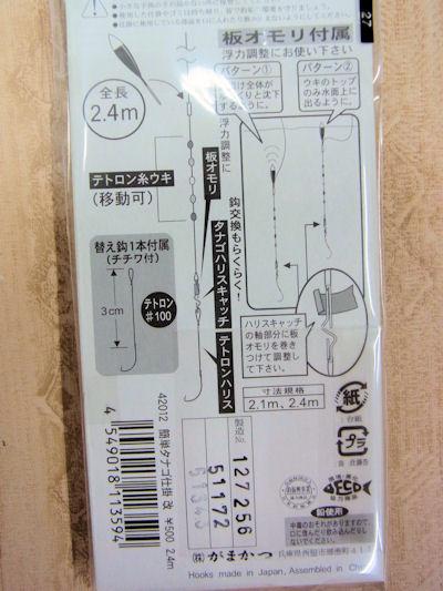 画像2: 限定特価!がまかつ 簡単タナゴ仕掛け 改 新半月