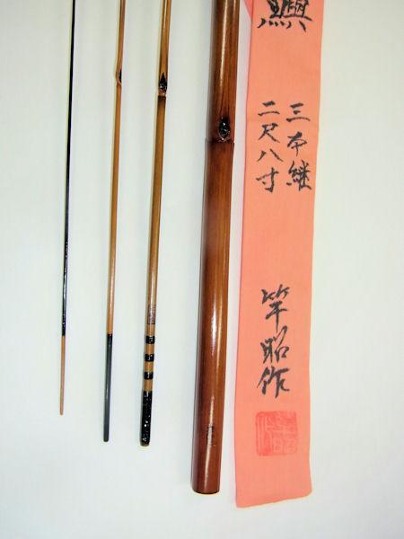 画像4: 新作 竿昭作 たなご竿 黒塗り青貝研ぎ出し 真竹削り穂  三本継ぎ 二尺八寸