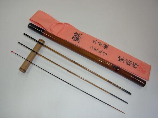 画像1: 新作 竿昭作 たなご竿 黒塗り青貝研ぎ出し 真竹削り穂  三本継ぎ 二尺五寸