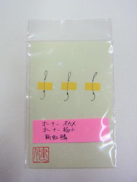画像1: 感謝価格! おてがるタナゴ研ぎ針3本セット 冬バージョンバラタナゴ、新子専用