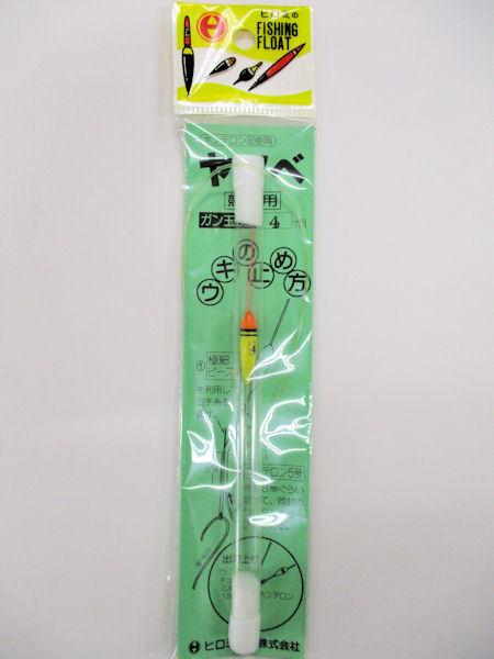 画像1: ヒロミ ホンテロン足使用 ヤマベ競技用浮き 4号 黄色 ウレタンチューブ付き 会員価格10%OFF!