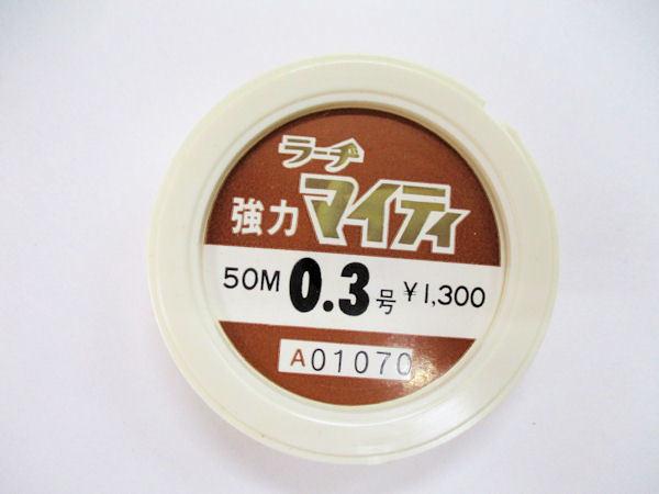 画像1: ライカ本舗 ラーヂ 強力マイティ 50M 0,3号