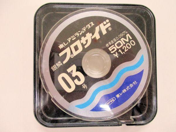 画像1: 東レ 銀鱗プロサイド 0,3号 50M