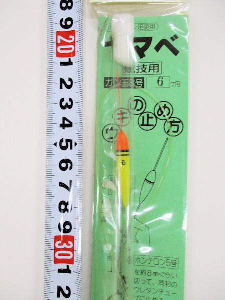 画像2: ヒロミ ホンテロン足使用 ヤマベ競技用浮き 6号 黄色 ウレタンチューブ付き 会員価格10%OFF!
