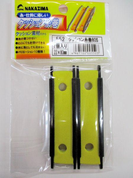 画像1: NAKAZIMA クッション糸巻き 80S