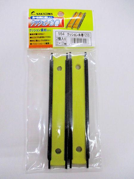 画像1: NAKAZIMA クッション糸巻き 125S